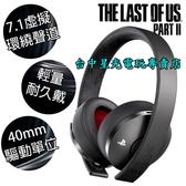 【限量特仕版 最後生還者】PS4 7.1聲道 無線耳機組 3D環繞音效 公司貨【CUHYA-0080】星光