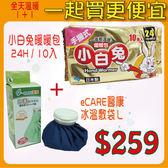 【醫康生活家】小白兔暖暖包(手握式) 24H 10入/包(小林)x1+醫康冰溫敷袋 Lx1
