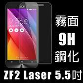 E68精品館 磨砂霧面 華碩 ASUS ZenFone 2 Laser 5.5 吋 9H 鋼化玻璃 手機螢幕保護膜 保護貼 保貼鋼膜 ZE550KL