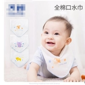 口水巾  三角巾新生兒寶寶口水巾按扣紗布毛巾嬰兒口水圍兜純棉3條裝【寶媽優品】