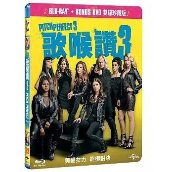 歌喉讚 3 BD+BONUS DVD 雙碟珍藏版 Pitch Perfect 3 免運 (購潮8)