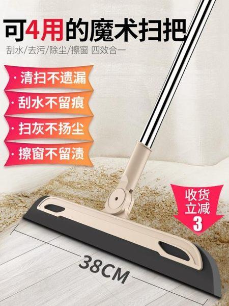 掃把魔術掃地頭髮神器浴室刮水器地刮地板單個家用拖把掃帚衛生間 月光節