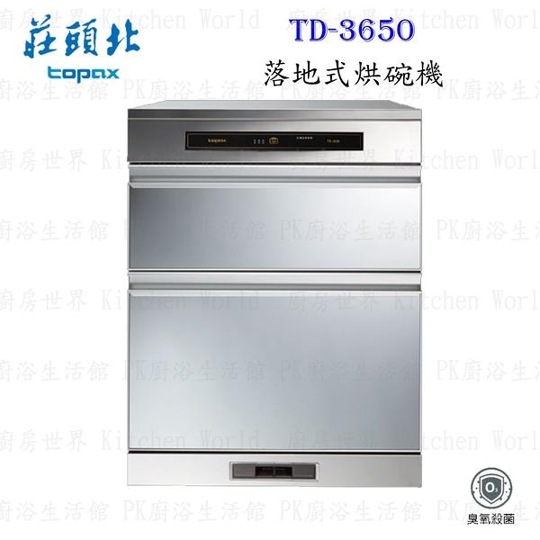 【PK廚浴生活館】高雄莊頭北 TD-3650  落地 烘碗機 臭氧殺菌 實體店面 可刷卡
