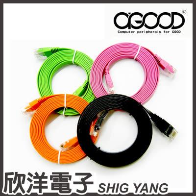 『A-GOOD』 CAT.6 彩色超高速扁平網路線 2M / 2米 / 顏色隨機出貨 可自訂喜好順序(WI6-001)