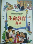 【書寶二手書T9/大學教育_QXH】生命教育一起來_張湘君