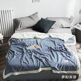 毛毯被子夏天法蘭絨珊瑚絨午睡辦公室毯子薄款夏季單人空調暖身毯 qf28524【夢幻家居】