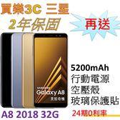 三星 A8 2018 手機 32G,送 5200mAh行動電源+清水套+玻璃保護貼,24期0利率,Samsung A530