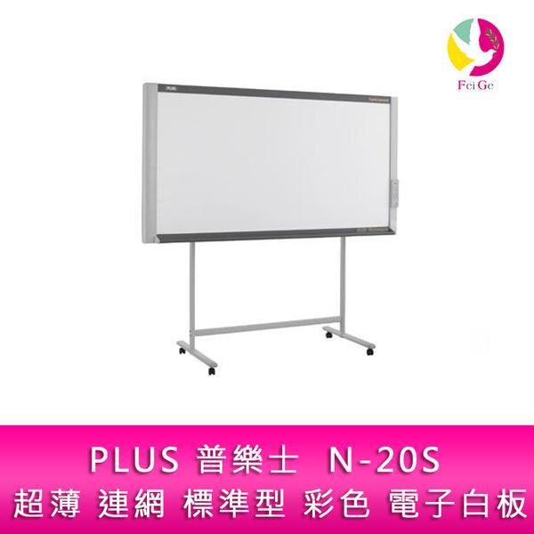 分期0利率 PLUS 普樂士 N-20S 超薄 連網 標準型 彩色 電子白板 單片 隨機附腳架 不含安裝及印表機