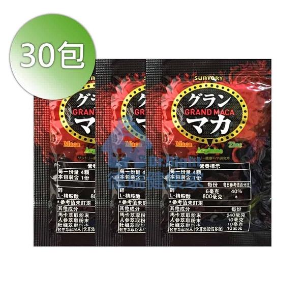 即期良品 SUNTORY三得利 御瑪卡 精胺酸+鋅 隨身包 30包/組 效期2021.06 ◆德瑞健康家◆