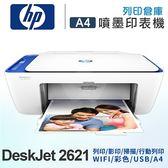 HP DeskJet 2621 / DJ 2621 相片噴墨多功能事務機 /適用N9K02AA/N9K01AA/N9K04AA/N9K03AA/NO.65/NO.65XL