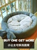 送毛毯狗窩小型犬中型犬泰迪圓窩貓窩寵物用品 四季可拆洗春夏  全館免運