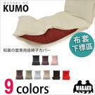 【布套下標區】和室椅椅子A193【日本和...