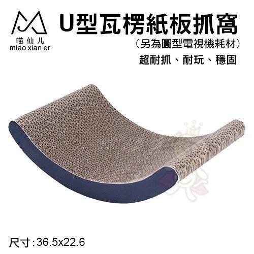 *KING*FD.Cattery U型瓦楞紙板抓窩 (另為圓型電視機耗材) 超耐抓‧耐玩‧穩固