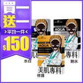 SexyLook 美肌專科水白/修護/飽水 黑面膜 4入(盒裝)【BG Shop】3款供選
