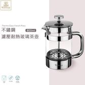 【英國 WILMAX】不鏽鋼法式濾壓耐熱玻璃茶壺 800 ML