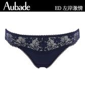 Aubade-左岸激情S-L蕾絲丁褲(深藍)ED