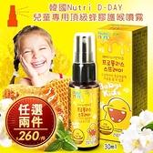 韓國Nutri D-DAY 兒童專用頂級蜂膠護喉噴霧30ml