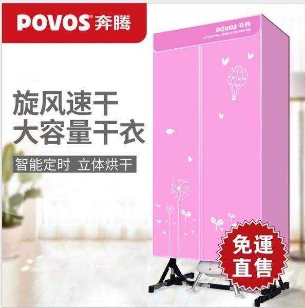 魔術折疊衣架干衣機奔騰PV501烘干機靜音安全烘衣機大容量哄衣機 YXS交換禮物