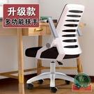 電腦椅家用辦公椅升降轉椅職員會議椅學生靠背椅學習椅子舒適【福喜行】