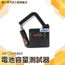 電池電量檢測器 無須電源 快速判斷電池電量 直接顯示測量結果 操作簡單 判斷容易