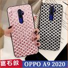 寶石紋 OPPO A9 2020 手機殼 防摔 A5 2020 保護殼 手機套 A11X 軟殼 保護套 背蓋 外殼