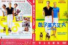 【百視達2手片】娘子漢大丈夫(DVD)...