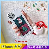 聖誕老人 iPhone XS XSMax XR i7 i8 i6 i6s plus 手機殼 創意造型 相框邊框 保護殼保護套 全包邊軟殼