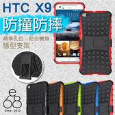 E68精品館 輪胎紋 手機殼 HTC One X9 可立支架 矽膠軟殼 防摔防震 保護套 保護殼 手機套