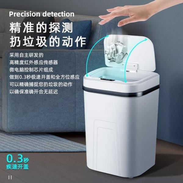 智能垃圾桶家用全自動感應客廳廚房衛生間大號帶蓋防水電動垃圾桶