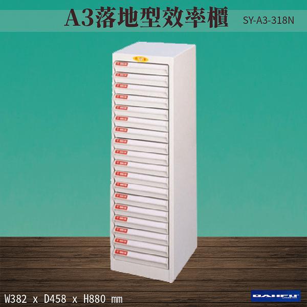 【 台灣製造-大富】SY-A3-318N A3落地型效率櫃 收納櫃 置物櫃 文件櫃 公文櫃 直立櫃 辦公收納