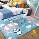 卡通地毯臥室可愛房間床邊爬行墊客廳家用地墊樂淘淘