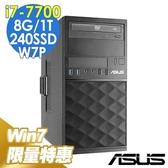 【買任2台送螢幕】ASUS電腦 MD590 i7-7700/8G/1TB+240SSD/W7P Win7商用電腦