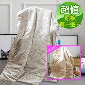【R.Q.POLO】買一送一 晶漾緹花夏被/冷氣被/隨身毯(多款花色)