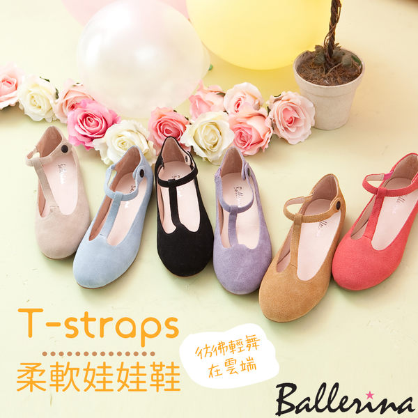 Ballerina-全真皮T字繫帶柔軟娃娃鞋