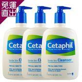 Cetaphil舒特膚 溫和清潔乳20oz(3入特惠)【免運直出】