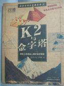 【書寶二手書T1/歷史_ZJY】K2與金字塔:逐層揭開古埃及金字塔神奇構造背後的驚天隱秘_簡體書
