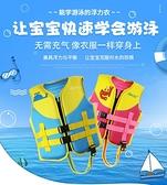 兒童救生泳衣 寶寶戶外初學者游泳背心套裝 專業小孩浮力馬甲裝備  【快速出貨】