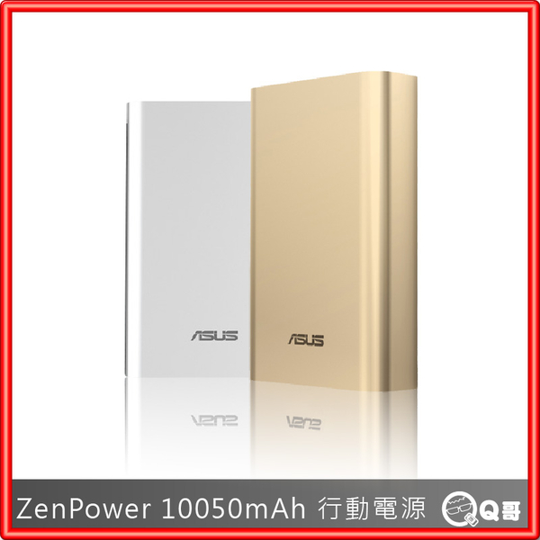 ASUS ZenPower 行動電源 10050 mAh 大容量 [M95] 隨行充 隨充 行動充 名片型 隨身電源
