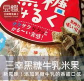 【豆嫂】日本零食 三幸製果 北海道 黑糖牛乳雪宿米果