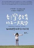台灣教育的另一片天空