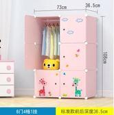 兒童卡通衣櫃簡約現代經濟型組裝女孩收納櫃子組合寶寶小衣櫥igo 童趣潮品