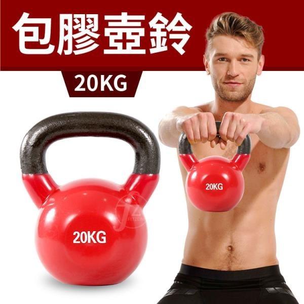 【南紡購物中心】【ABSport】20KG包膠壺鈴/KettleBell/拉環啞鈴/搖擺鈴/重量訓練