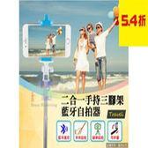 【尋寶趣】aibo 二合一手持三腳架藍牙自拍器 手機寬5.8~8cm適用 自拍桿 伸縮桿 快門遙控器 OO-87