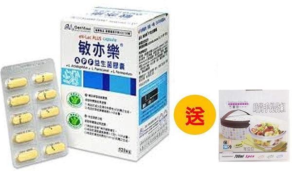 【景岳生技】敏亦樂(120顆) 加贈玻璃保鮮盒!!