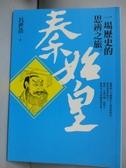 【書寶二手書T8/歷史_LLR】秦始皇-一場歷史的思辨之旅_呂世浩