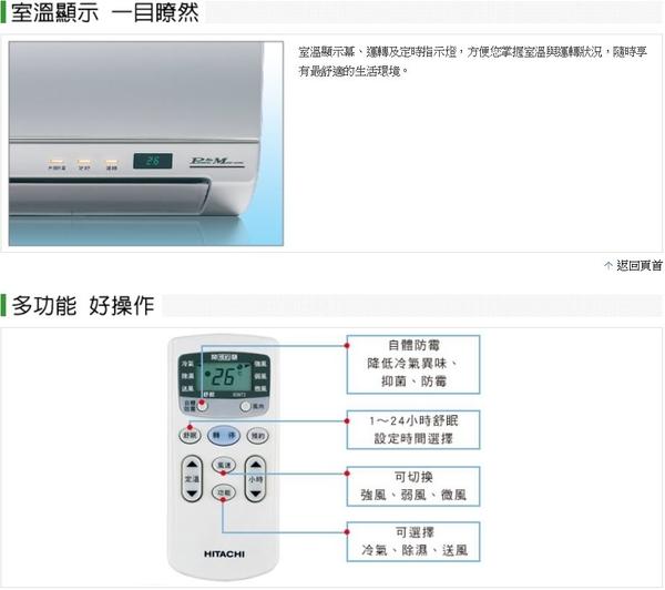 *~新家電錧~*【HITACHI日立 RAS-100UK1/RAC-100UK1】單冷定頻一對一分離式冷氣~安裝另計
