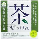 〔小禮堂〕日本Clover 日製鹿兒島茶...