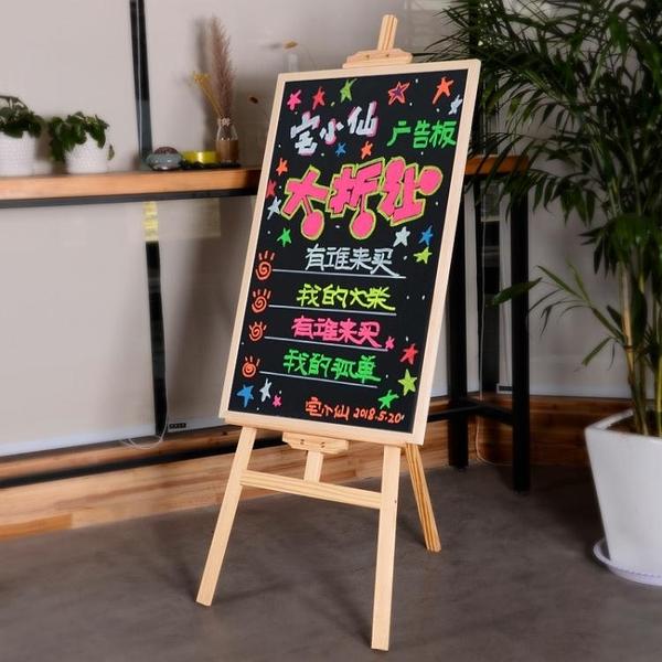 實木支架式小黑板掛式創意菜單展示牌家用店鋪廣告板裝飾咖啡店手寫廣告牌  ATF  夏季狂歡