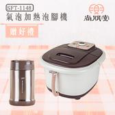 【買就送】尚朋堂 氣泡加熱泡腳機SFT-1148