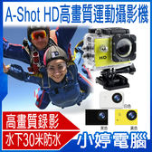 【24期零利率】福利品出清 A-Shot HD高畫質運動攝影機 500萬像素 移動偵測 140°廣角